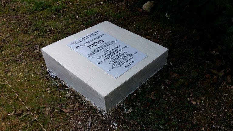 מלטה: נחשף מקום קברו של איש האלוקים רבי אברהם אבועלאפיה