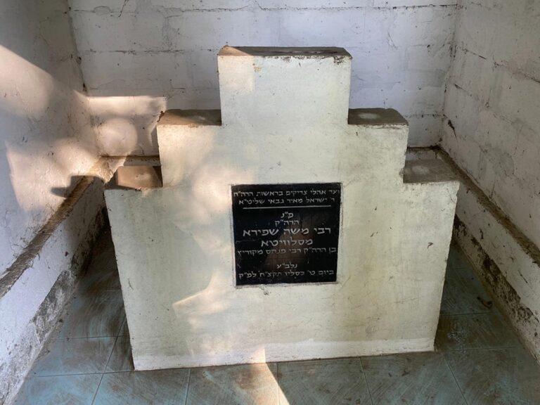 מצבת-הרה''ק-רבי-משה-מסלאוויטא-זי''ע-בן-הרה''ק-רבי-פנחס-מקאריץ-זי''ע-באוהל-הצדיקים-בסלאוויטא